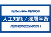 【動画】AI向けの数学とPythonを基礎から学ぼう!