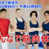 NHK番組「みんなで筋肉体操」は筋トレ習慣の助けになるかも!?