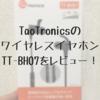 TaoTronicsのTT-BH07を購入!コスパ最強のワイヤレスイヤホンはこれか!?レビューします!