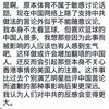中国のNBA問題・その2