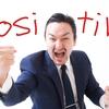 【ポジティブ思考の作り方】~世界をポジティブに見るには?ネガティブな方、不安を感じやすい方必見!~