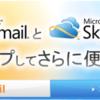 スマートフォンから SkyDrive を利用する - SkyDrive の機能強化 Vol.6