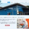 【ホームページ制作事例】株式会社Local Specialty Products様(岐阜県富加町)