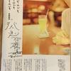 東京遠征から一時帰宅しました。