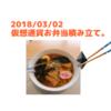 2018/03/02お弁当積立。イーサリアム(ETH)購入しました。本日弁当お休み。醤油ラーメン。