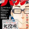 「死役所」第57条 月刊コミックバンチ9月号発売しましたね!