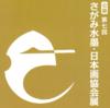 第七回 さがみ水墨・日本画協会展 5月13日(木)~17日(月) 市民ギャラリーで開催!