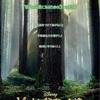緑で大きな森の友だち『ピートと秘密の友達』☆☆