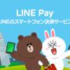 LINEスタンプの売上はLINE Payでの受け取りがオススメ