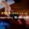 【楽天市場の一番人気】「Zepirion」カードケースを1ヶ月使い倒して思った感想