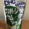 虫歯が出来にくくなったオススメサプリ!DHC『カルシウム/マグ』を飲んでみた!