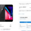 iPhone8の出荷遅れ、新型iPhone SE 2020年モデル発売前の兆候か