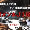 暖簾をくぐればそこは素敵な洋食屋【ゴメンネJIRO】@天満