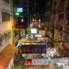 古き良き香港の町並み