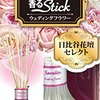 オススメの芳香剤ランキング10【人気、安い、市販、成分、口コミ】