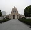 かーちゃんのお散歩(国会議事堂見学~国立新美・森美術館)
