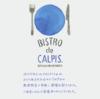 カルピス株式会社「BISTRO de CALPIS」