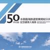 水島臨海鉄道  「水島臨海鉄道営業開始50周年記念硬券入場券セット」