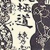 棟方志功『板極道』:谷崎潤一郎「眼病の棟方志功眼を剥きて猛然と彫(え)るよ森羅万象」、吉井勇「屏風には志功板画の諸天ゐて紙漉く家の炉火はなつかし」
