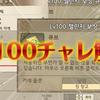 Lv100チャレ解禁にマケ改変 7/5韓国鯖アプデ内容まとめ