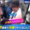香港デモ応援ツイートの和田政宗議員が沖縄でやっていたこと、宮城県の皆さんご存知ですか !? ~ それは、それはいくらなんでも酷すぎる沖縄ダブスタ!