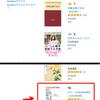 短編小説集「ロピ」がAmazonランキングで18位に!