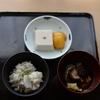 秋の味覚を楽しむお膳/胡麻豆腐とプルーンのからし醤油和え