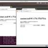 5分くらいで出来るnode.js(0.6) + socket.io(0.8x)のサンプルプログラム