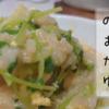 卵と豆苗のお粥 の作り方(レシピ)ごま油をまぶして中華粥風に