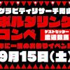 4周年記念コンペ!!エントリー開始!!