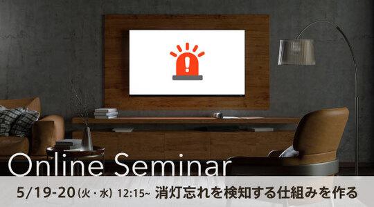 5月19~20日 Wio LTEデバイスと光センサーを使った IoT オンライン講座のお知らせ