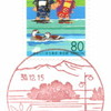 【風景印】筑紫郵便局