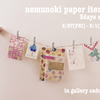 nemunoki paper item 3days shop