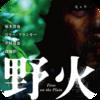 「野火 (2015)」塚本晋也/悲惨な状況も行き過ぎると可笑しくなってくる。生者と死者の中間の存在にはなりたくない