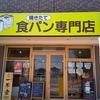 つくばで行ける食パン専門店『一本堂』