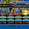 level.582【ウェイト130以下・スライム系縛り】ロトの紋章・試練編レベル1・獣王の試練攻略