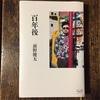 前野健太「100年後」を読みました