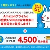 東京電力の電気とガス契約でAmazonギフト券とプライム永年無料!
