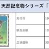 【切手買取】琉球切手・天然記念物シリーズ 「ジュゴン」