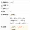 格安SIM、格安スマホのLINEモバイルに乗り換えると、年間なんと8.7万円お得に!