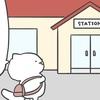 4コマ漫画「ぽんちゃん、旅に出る④」