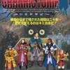 グランヒストリアのゲームと攻略本の中で どの作品が最もレアなのか?