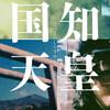 『初国知所之天皇』復活ロードショー
