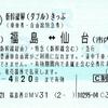 新幹線Wきっぷ発売終了へ