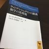 ウィトゲンシュタイン(コーラ・ダイアモンド編)『ウィトゲンシュタインの講義 数学の基礎編』