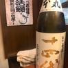 【37:とり久 西新宿】