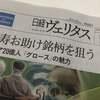 「日経ヴェリタス」に2億稼いだ個人投資家として取材されました。