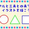 【イラスト】マル(○)と三角(△)と四角(□)でイラストは描ける
