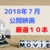 2018年7月公開映画、厳選10本!