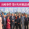 【136】「大崎事件」クラウドファンディングに、ご協力お願いします!!